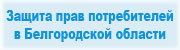 Защита прав потребителей в Белгородской области